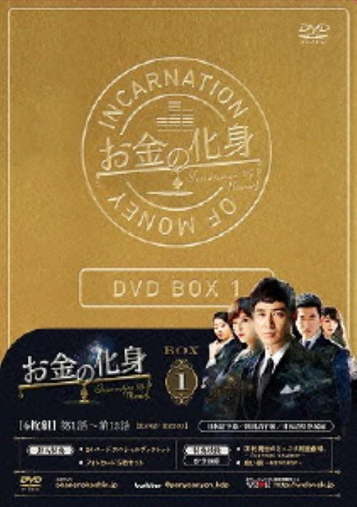【中古】1.お金の化身 BOX 【DVD】/カン・ジファン