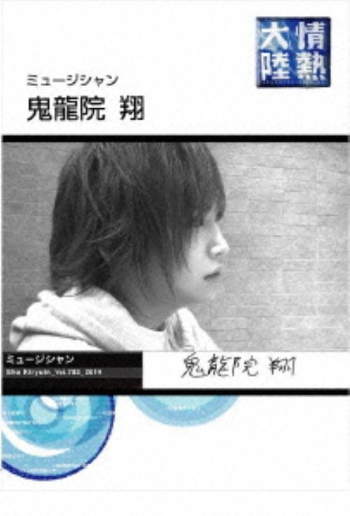 【中古】情熱大陸×鬼龍院翔 【DVD】/鬼龍院翔