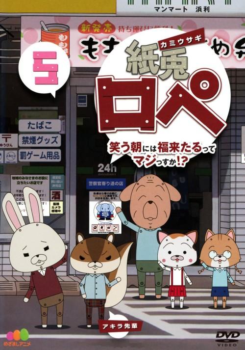 【中古】5.紙兎ロペ 笑う朝には福来たるってマジ… 【DVD】/ウチヤマユウジ