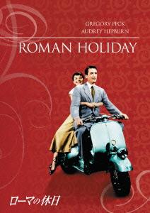 【中古】D3】ローマの休日 【DVD】/オードリー・ヘプバーン