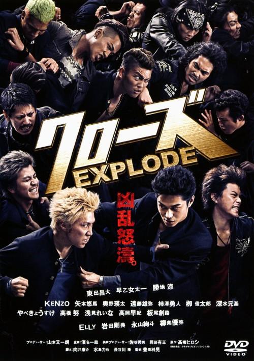 【中古】クローズEXPLODE スタンダード・ED 【DVD】/東出昌大