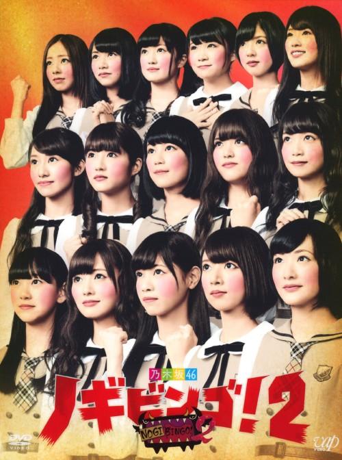 【中古】初限)2.NOGIBINGO! BOX 【DVD】/乃木坂46