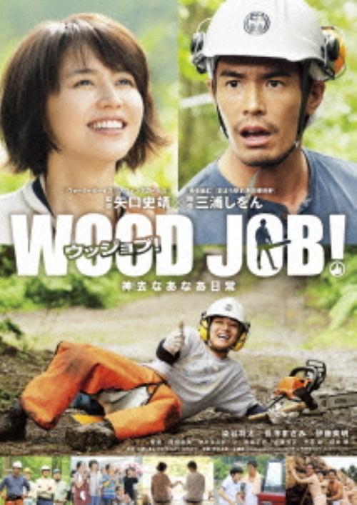 【中古】WOOD JOB! 神去なあなあ日常 スタンダード・ED 【DVD】/染谷将太