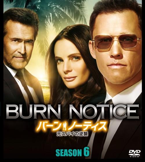 【中古】バーン・ノーティス 元スパイの逆襲6thコンパクトBOX 【DVD】/ジェフリー・ドノヴァン