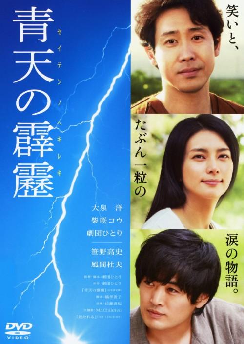 【中古】青天の霹靂 【DVD】/大泉洋