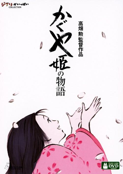 【中古】かぐや姫の物語 【DVD】/朝倉あき