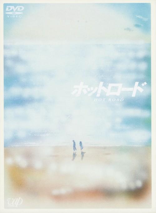 【中古】ホットロード 【DVD】/能年玲奈