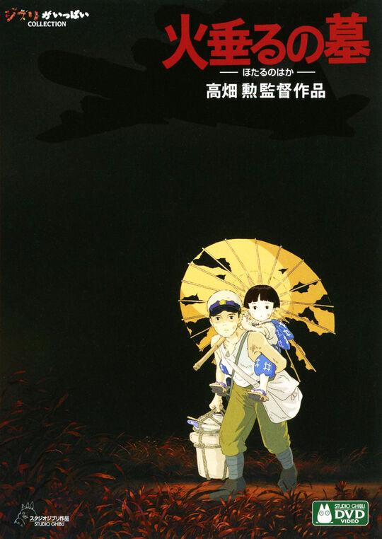 【中古】火垂るの墓 【DVD】/辰己努