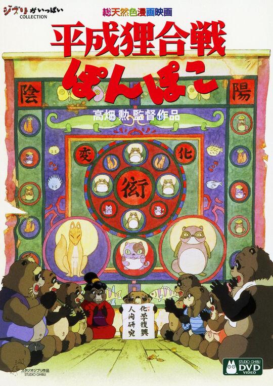 【中古】平成狸合戦ぽんぽこ 【DVD】/野々村真