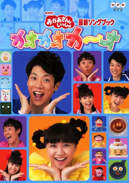 【中古】最新ソングブック カオカオカーオ 【DVD】/横山だいすけ