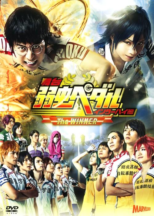 【中古】舞台 弱虫ペダル インターハイ篇 The WINNER 【DVD】/村井良大
