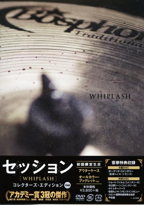 【中古】セッション コレクターズ・ED 【DVD】/マイルズ・テラー