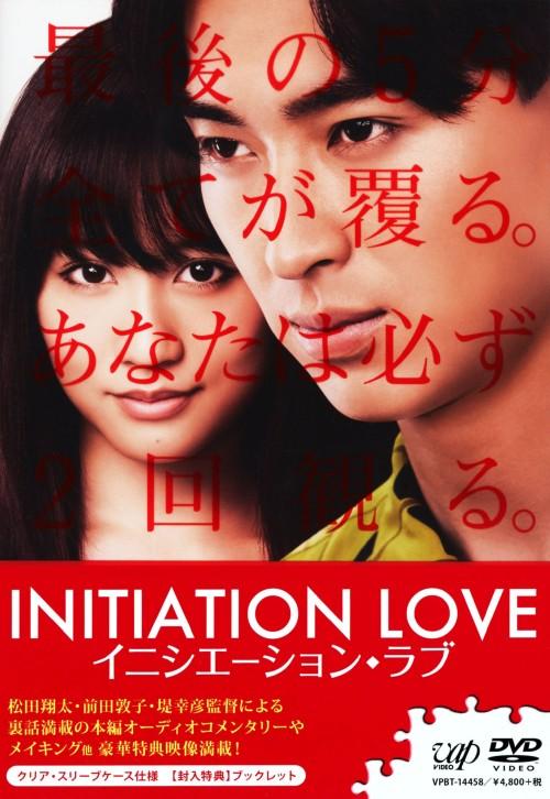 【中古】イニシエーション・ラブ 【DVD】/松田翔太