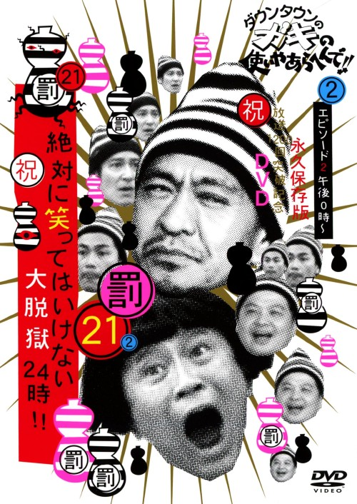 【中古】21-2.ダウンタウンのガキの使い…罰…大脱獄24時 【DVD】/ダウンタウン