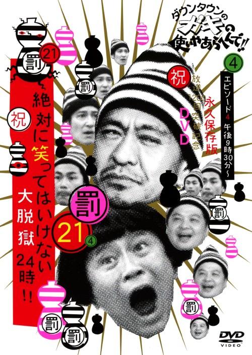 【中古】21-4.ダウンタウンのガキの使い…罰…大脱獄24時 【DVD】/ダウンタウン
