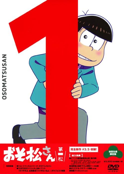 【中古】初限)1.おそ松さん 【DVD】/櫻井孝宏