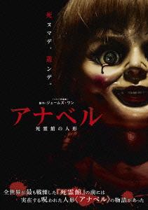 【新品】廉価】アナベル 死霊館の人形 【DVD】/アナベル・ウォーリス