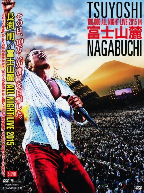 【中古】長渕剛/富士山麓 ALL NIGHT LIVE 2015 【DVD】/長渕剛