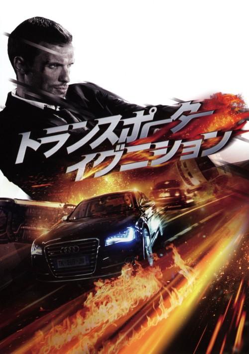 【中古】トランスポーター イグニション 【DVD】/エド・スクレイン