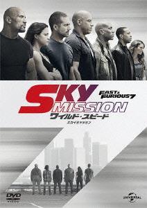 【中古】廉価】ワイルド・スピード SKY MISSION 【DVD】/ヴィン・ディーゼル
