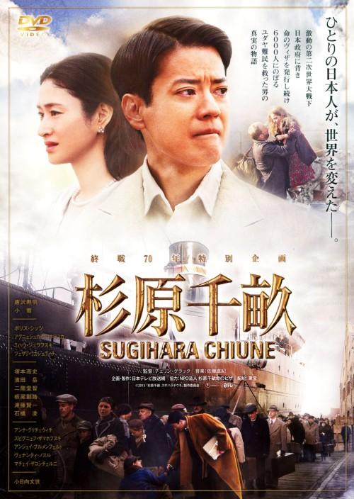 【中古】杉原千畝 スギハラチウネ 【DVD】/唐沢寿明