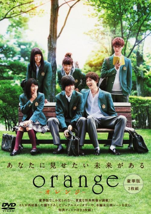 【中古】限)orange -オレンジ- 豪華版 【DVD】/土屋太鳳