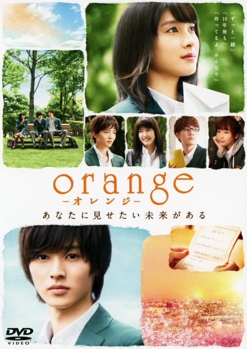 【中古】orange -オレンジ- 【DVD】/土屋太鳳