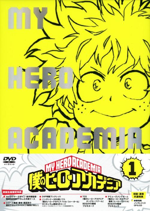 【中古】1.僕のヒーローアカデミア 【DVD】/山下大輝