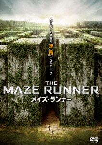 【中古】D3】メイズ・ランナー 【DVD】/ディラン・オブライエン