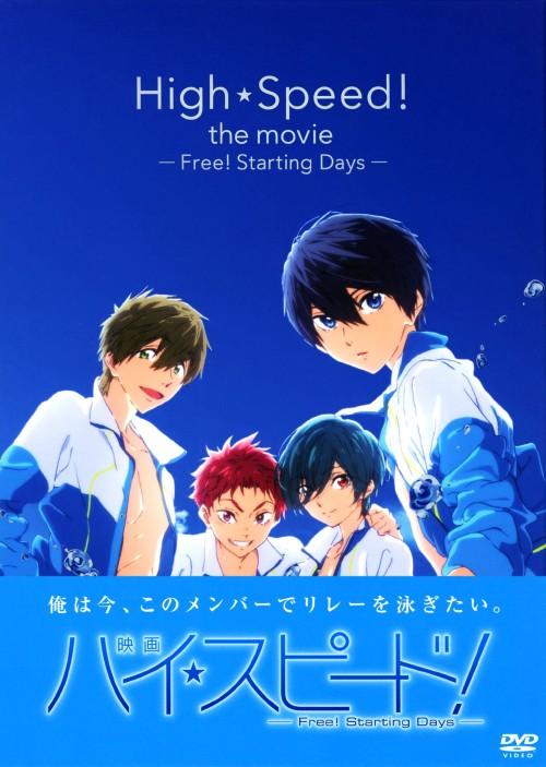 【中古】初限)映画 ハイ☆スピード! Free! Starting… 【DVD】/島�ア信長