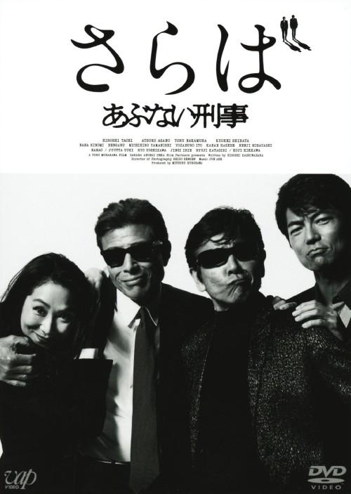 【中古】さらば あぶない刑事 劇場版 【DVD】/舘ひろし