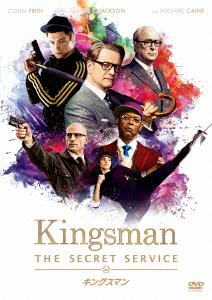 【中古】廉価】キングスマン 【DVD】/コリン・ファース