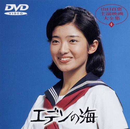 【中古】エデンの海 【DVD】/山口百恵
