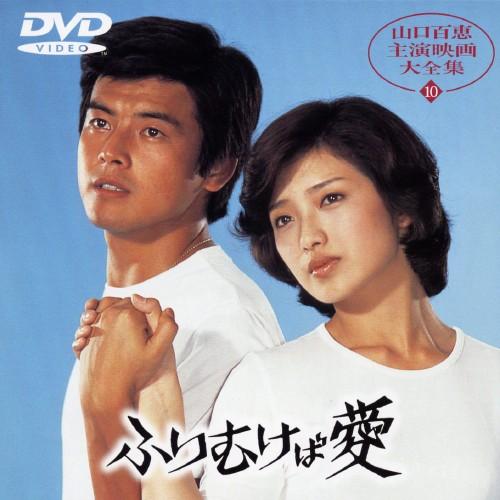 【中古】ふりむけば愛 【DVD】/山口百恵