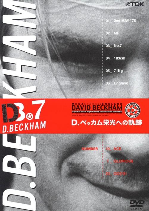 【中古】D.ベッカム 栄光の軌跡 【DVD】/デビッド・ベッカム
