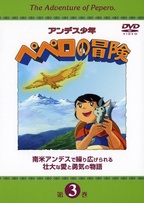 【中古】3.アンデス少年ペペロの冒険 【DVD】
