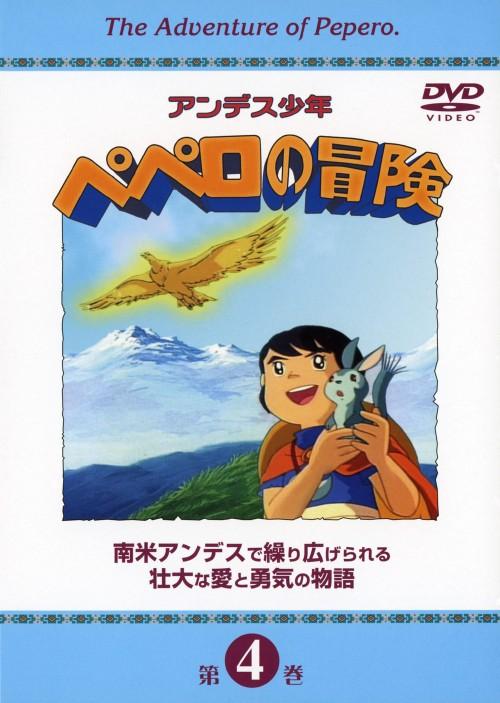 【中古】4.アンデス少年ペペロの冒険 【DVD】