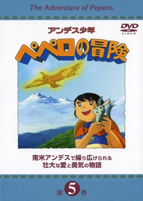 【中古】5.アンデス少年ペペロの冒険 【DVD】