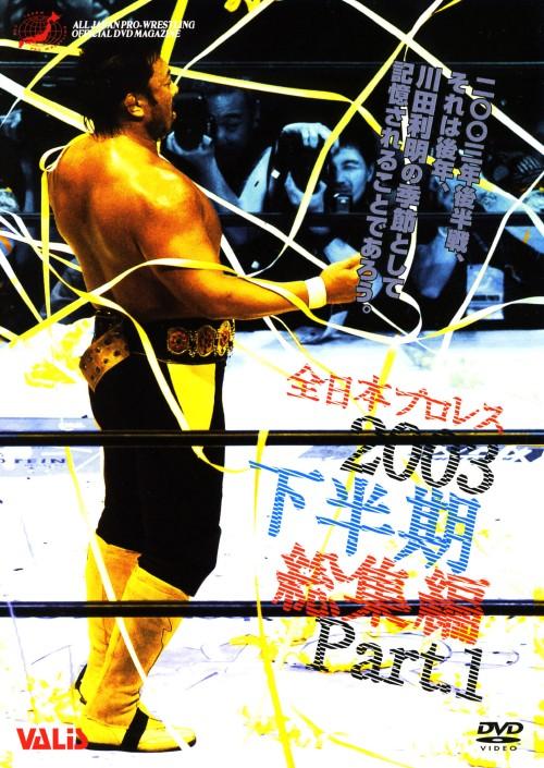 【中古】1.全日本プロレス 2003年下半期総集編 【DVD】/武藤敬司