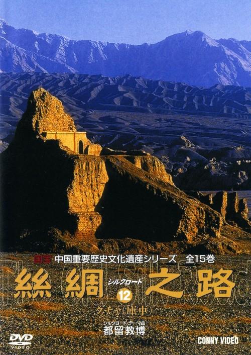 【中古】12.シルクロード ケチャ 【DVD】