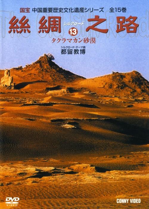 【中古】13.シルクロード タクラマカン砂漠 【DVD】