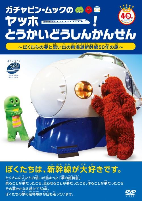 【中古】ガチャピン・ムックのヤッホー! とうかいどうしんか… 【DVD】