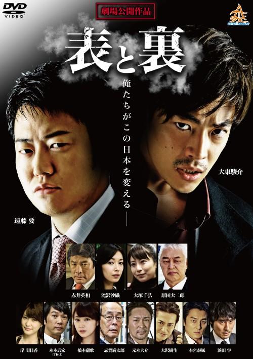 【中古】表と裏 【DVD】/遠藤要