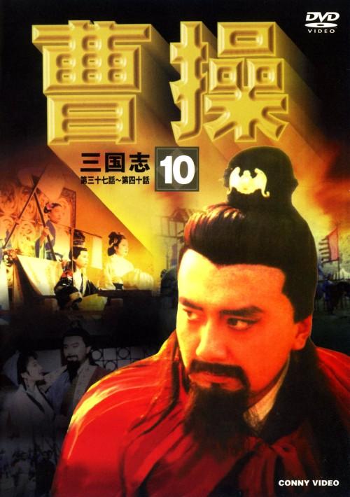 【中古】10.曹操 三国志 (完) 【DVD】/姚魯