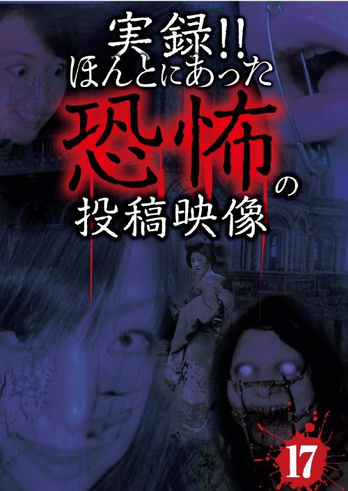 【中古】17.実録!!ほんとにあった恐怖の投稿映像 【DVD】