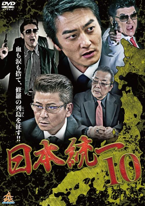 【中古】10.日本統一 【DVD】/本宮泰風