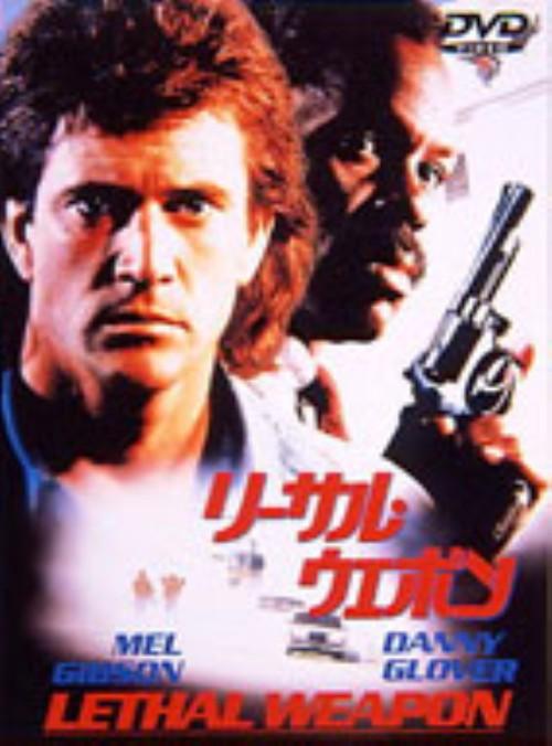 【中古】リーサル・ウェポン WS版 (1987) 【DVD】/メル・ギブソン