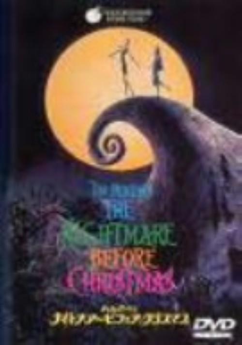 【中古】ナイトメアー・ビフォア・クリスマス 【DVD】/クリス・サランドン