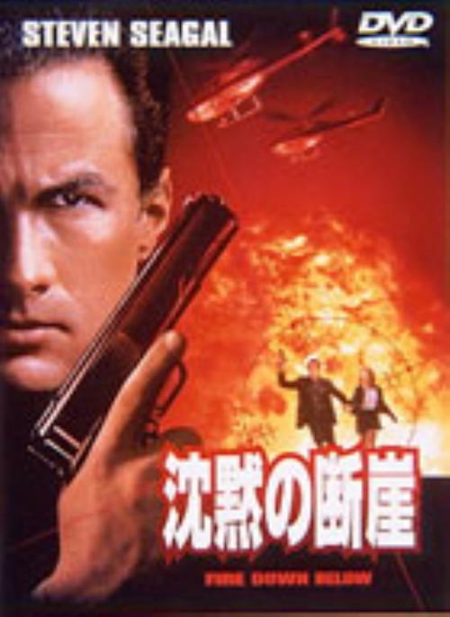 【中古】沈黙の断崖 WS版 【DVD】/スティーヴン・セガール
