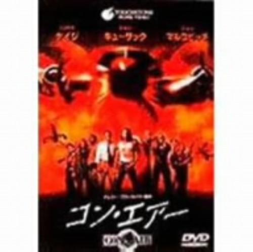 【中古】コン・エアー 【DVD】/ニコラス・ケイジ